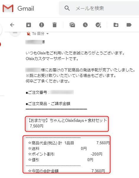 オイシックスでの5日分の注文は7360円