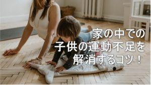 家の中での子供の運動不足を解消する5つのコツ