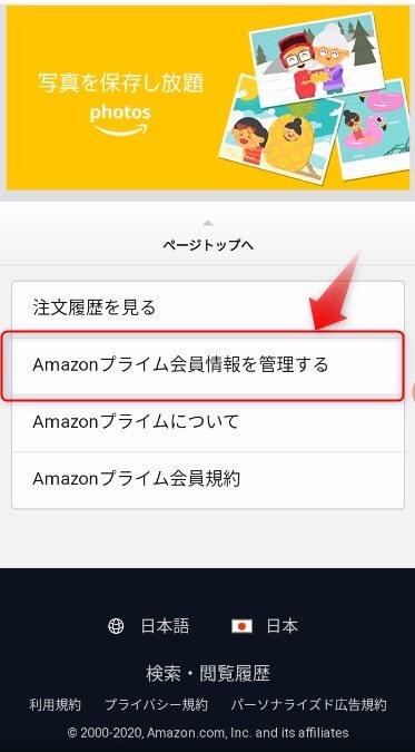amazonプライム会員情報を管理するを選択する