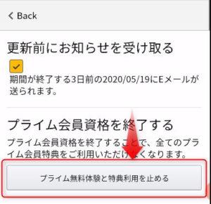 amazonプライムの管理画面で「プライム会員資格を終了する」を選択する