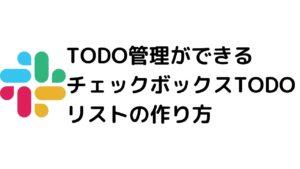 TODO管理ができるチェックボックスTODOリストの作り方