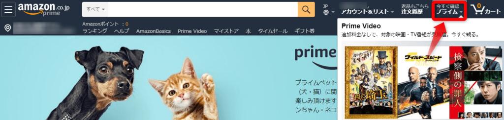 amazonトップページからパソコンで確認する