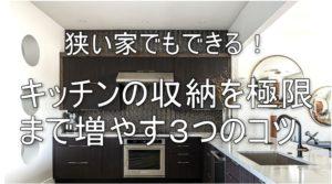 キッチンの収納を極限まで増やす3つのコツ