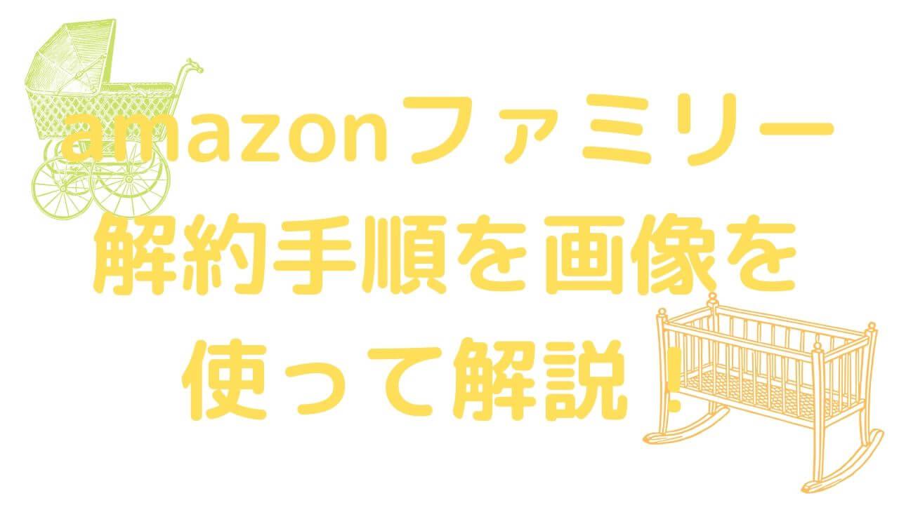 amazonファミリー 解約手順を 画像で解説!